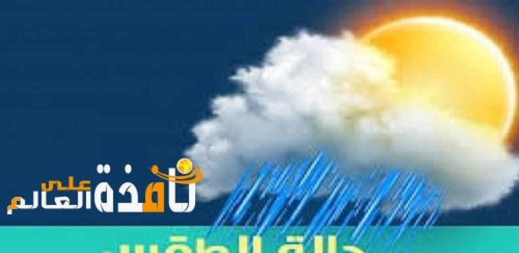 هيئة الارصاد تحذر من الطقس غدا
