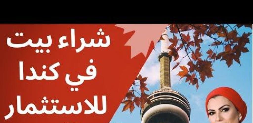 أخيرا كيف تشتري بيت في كندا اونتاريو لغير الكنديين