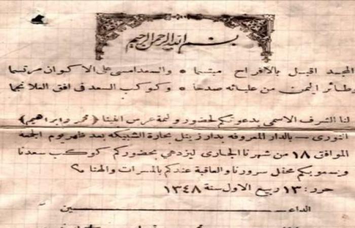 مقالات : دعوة لحفل زفاف بمكة المكرمة قبل 90 عاما