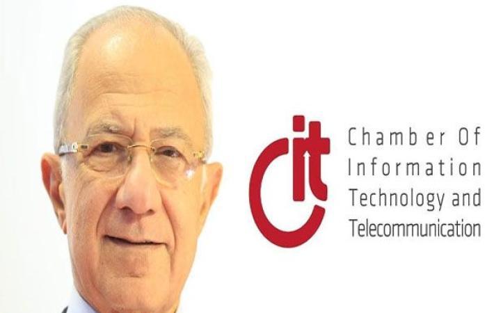 تكنولوجيا : CIT تنظم مؤتمرها السنوي وطن رقمي مارس المقبل