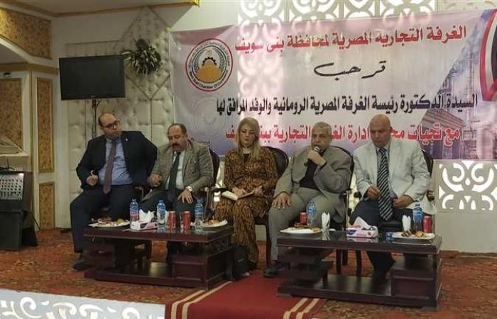 إقتصاد : رئيس الغرفة التجارية المصرية الرومانية تُشيد بالتعاون التجاري بين البلدين