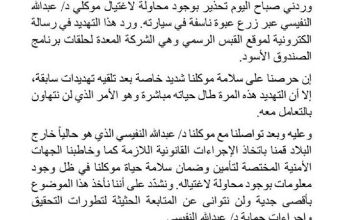 سياسة : أنباء عن محاولة اغتيال «عبد الله النفيسي»