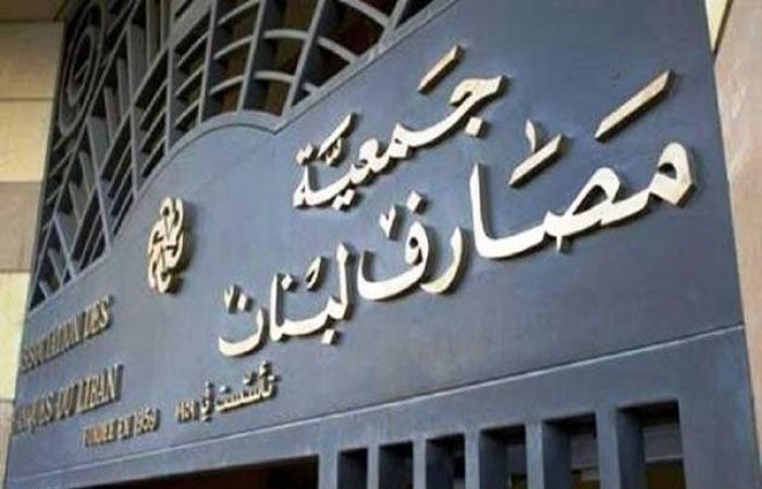 إقتصاد : المصارف اللبنانية: خفض أسعار الفائدة المرجعية بسوق بيروت