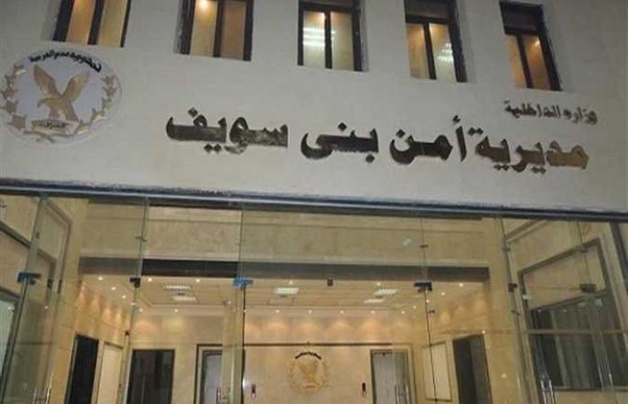حوادث : «أمن بني سويف» يكشف لغز استيلاء 6 على سيارة نقل بحمولتها بـ«الصحراوي»