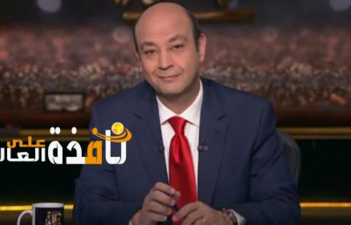 اول تعليق للاعلامى عمرو اديب بعد تتويج الزمالك بالسوبر الافريقى