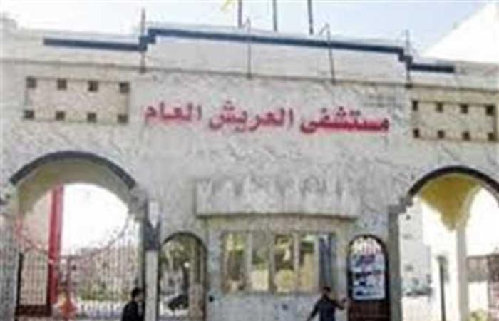 أخبار مصر : مستشفى العريش العام تعلن جدول تشغيل العيادات الخارجية منعًا للزحام
