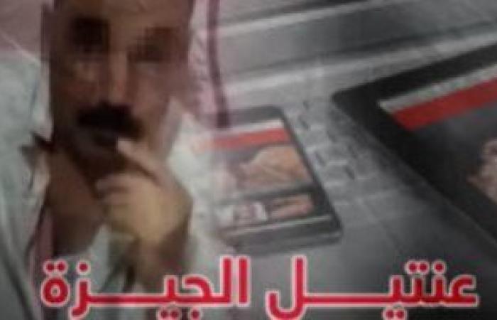 مصر : عنتيل الجيزة.. 58 فيديو تكشف جزارا أقام علاقات محرمة مع سيدات (فيديو)