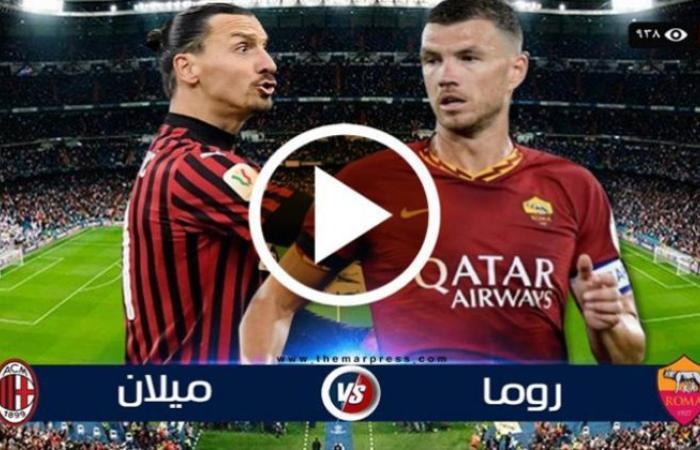 رياضة : مشاهدة مباراة ميلان وروما بث مباشر الدورى الايطالي
