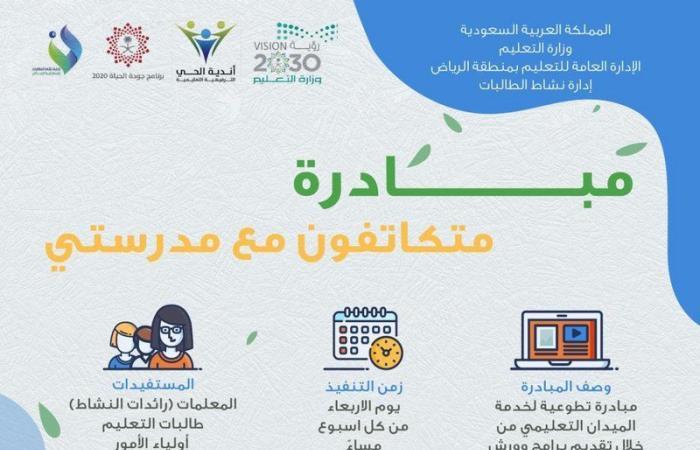 """أخبار العالم : """"تعليم الرياض"""" تطلق """"متكاتفون مع مدرستي"""" لطالبات التعليم العام"""